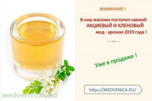 Новое поступление мёда!