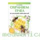 Охраняем пчел от болезней и вредителей, Папичев А.Ю.