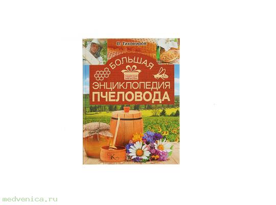 Большая энциклопедия пчеловода (Тихомиров ВВ) подарочная