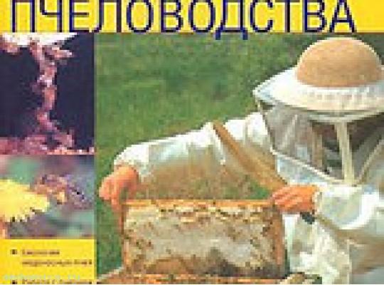 Азбука пчеловодства (Фридрих Поль)