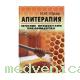 Апитерапия, лечение продуктами пчеловодства, Юраш Н.И.