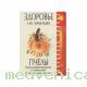 Здоровье на крыльях пчелы (карманный) Филиппов