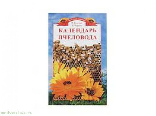 Календарь пчеловода, Кокорев Н.М.