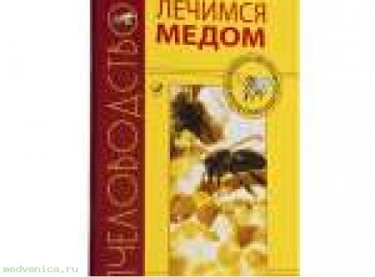 Лечение мёдом (Покровский)