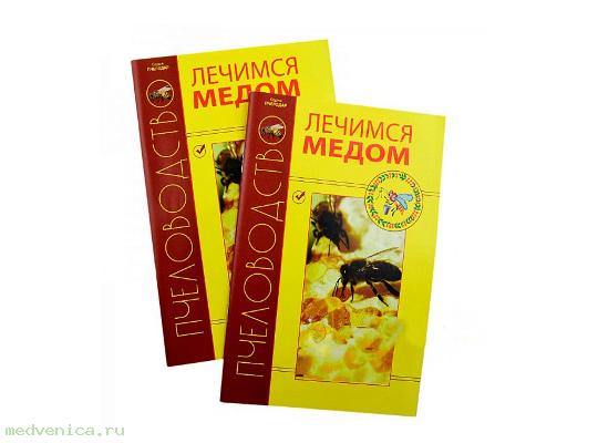 Лечимся мёдом, Кривцов Н.И.