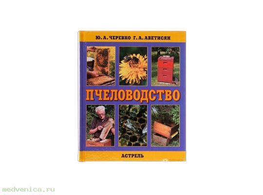 Пчеловодство (Черевко ЮА, Аветисян ГА)