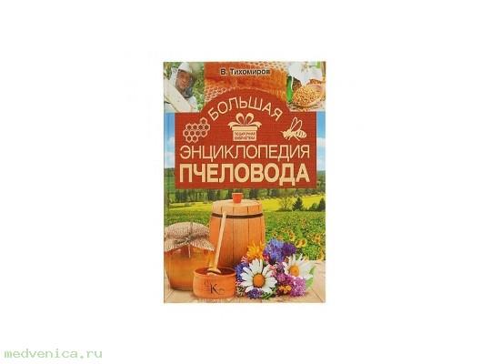 Пчеловодство для начинащих, Тихомиров В.В.