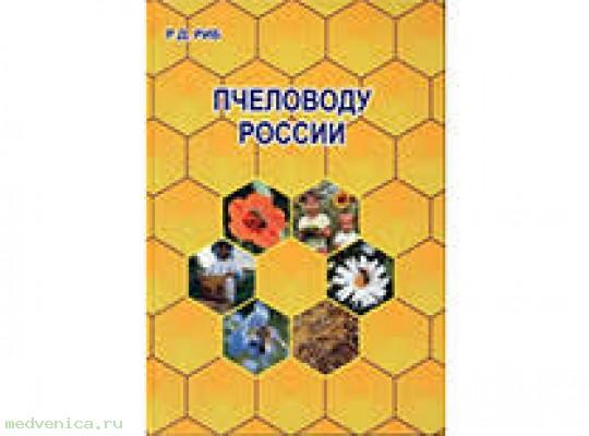 Пчеловоду РОССИИ, Риб Р.Д.
