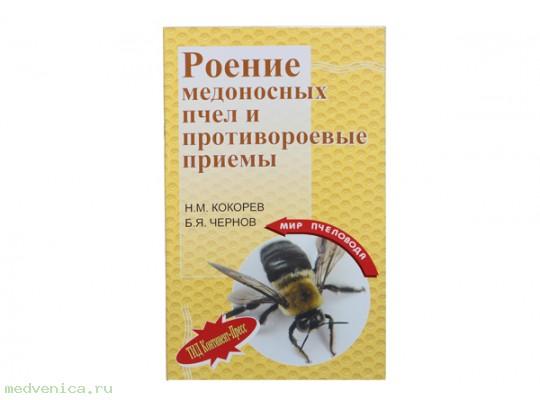 Роение медоносных пчёл (Кокорев Н)