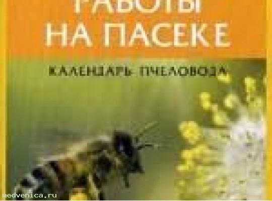 Сезонные работы на пасеке, Тарасов Е.Я.