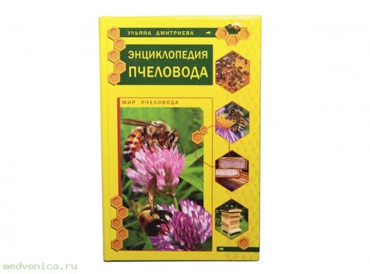 Энциклопедия пчеловода (Дмитриева У)