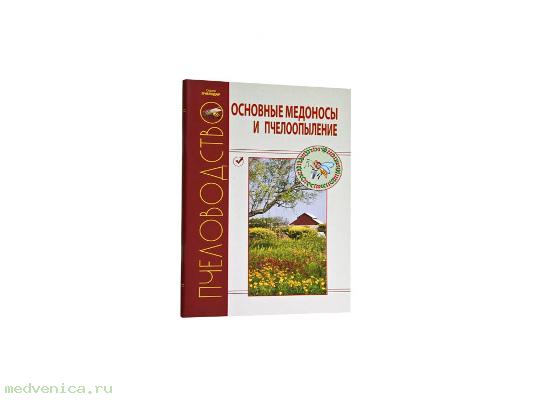 Основные медоносы и пчелоопыление (Кривцов НИ, Лебедев ВИ)