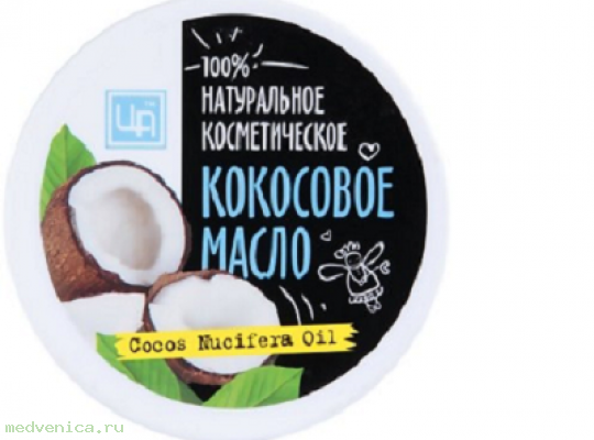 Масло косметическое Кокоса, 200г.